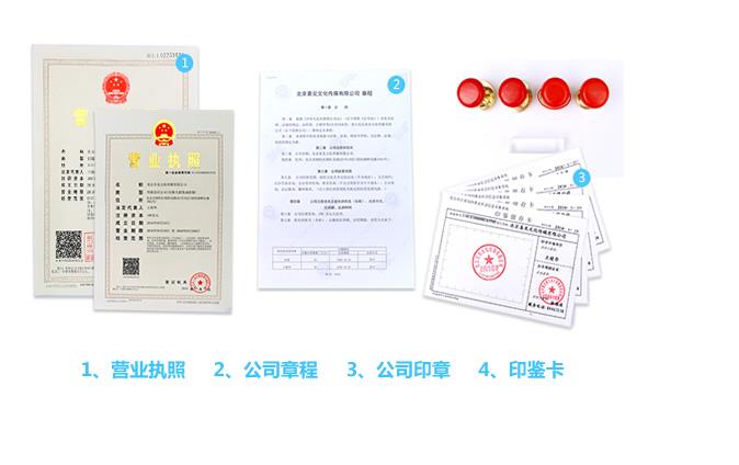 營業執照的辦理條件