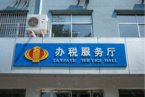 稅務局注銷