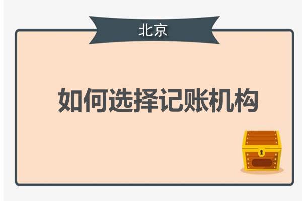 北京會計公司哪家好