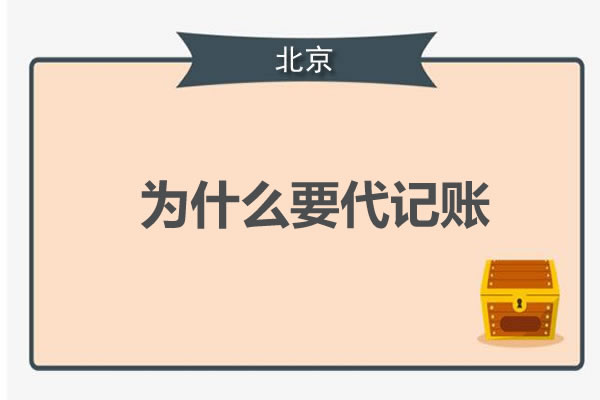 北京會計公司
